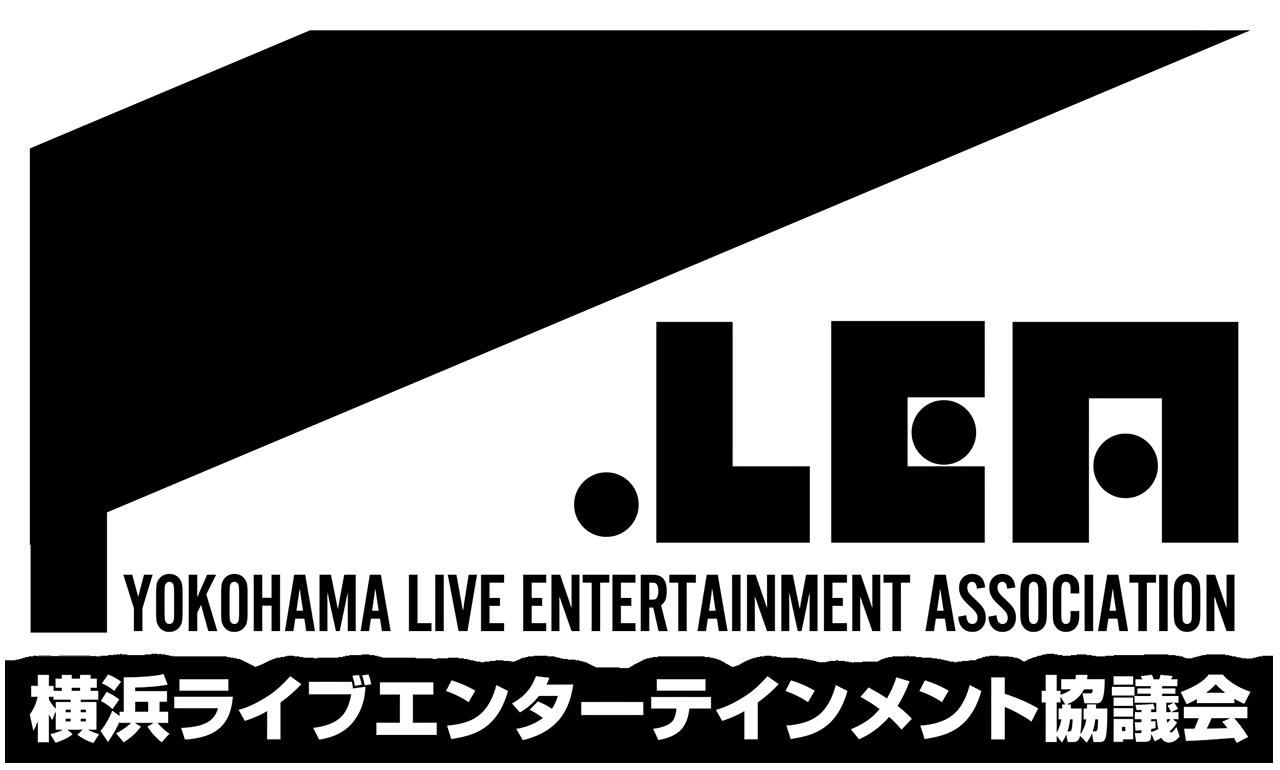 横浜ライブエンターテインメント協議会