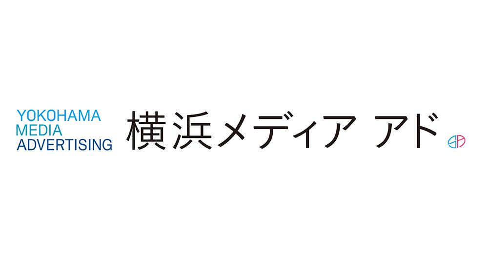 横浜メディア アド